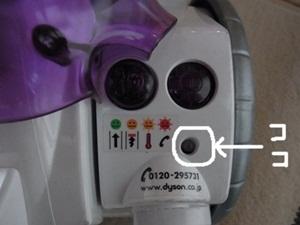 掃除機が突然・・・_c0237493_22584569.jpg