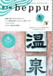 旅手帖 beppu「混浴温泉世界」特集号_c0214605_18185067.jpg