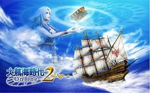 『大航海時代 Online』「早期スタート特典」実施決定!_e0025035_9375380.jpg