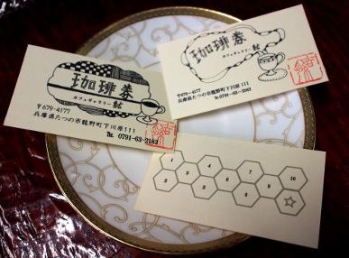 new!珈琲券_b0237338_2165330.jpg