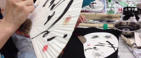 デザイン書道教室 / 2012-08-11_c0141944_1771013.jpg
