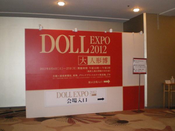 DOLL EXPO 2012 ドールマーケットに出店しました_f0218063_10592953.jpg