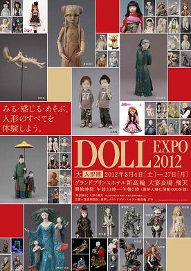 DOLL EXPO 2012 ドールマーケットに出店しました_f0218063_125970.jpg