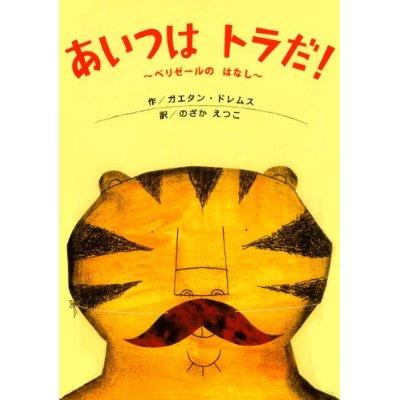 ガエタン・ドレムス 「あいつは トラだ! ~ベリゼールの はなし~ 」_b0195783_10284612.jpg