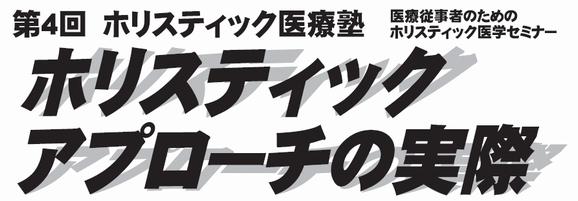 関西支部 第4回医療塾_d0160105_18472492.jpg
