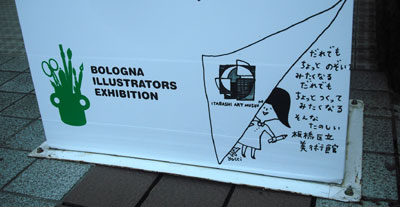 ボローニャ絵本展2012 その2_e0091706_1581031.jpg