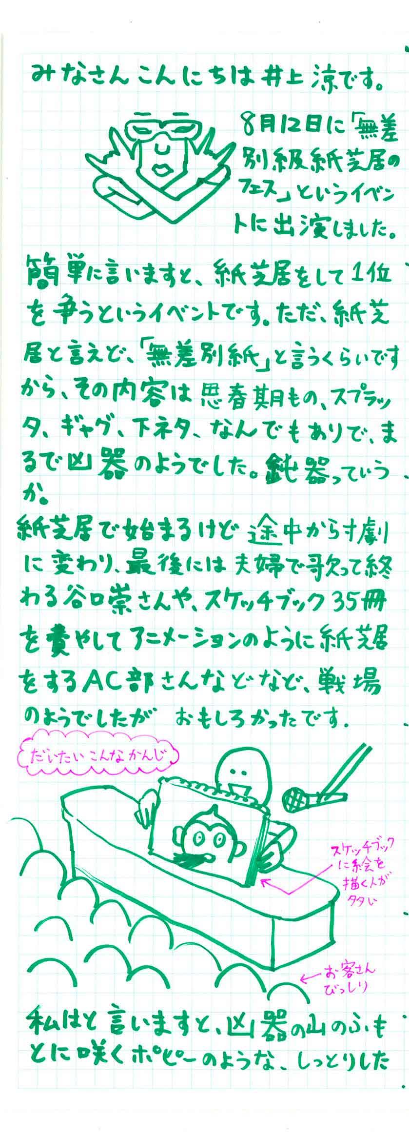 レポート : 8月12日無差別級紙芝居のフェス出演(1)_d0151007_0391615.jpg