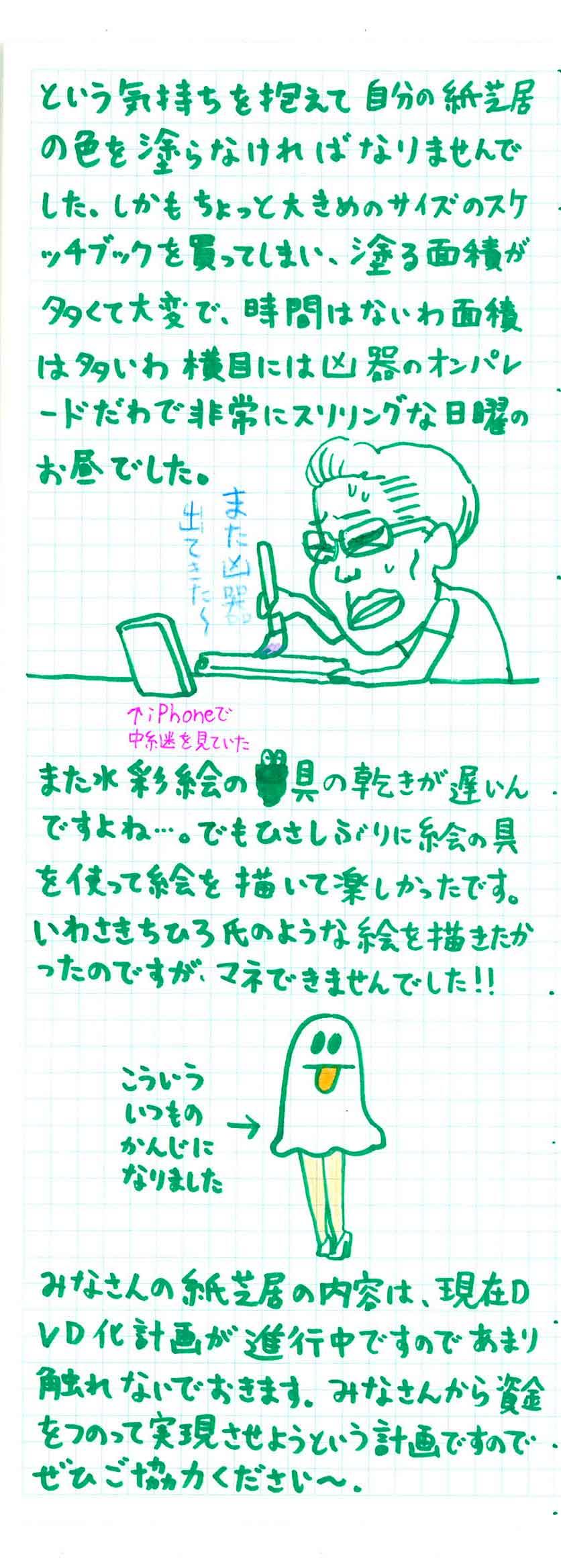 レポート : 8月12日無差別級紙芝居のフェス出演(2)_d0151007_0401887.jpg
