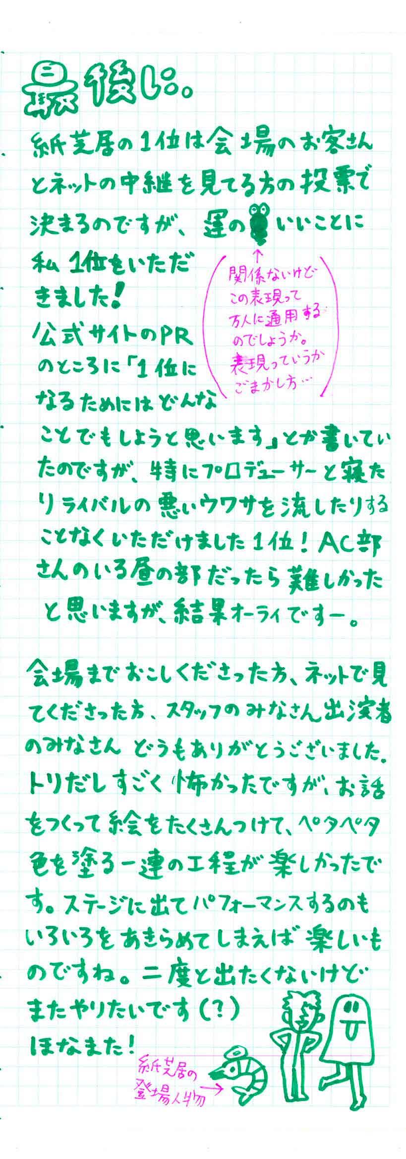 レポート : 8月12日無差別級紙芝居のフェス出演(2)_d0151007_0402575.jpg