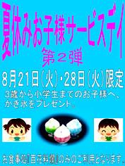 暑い夏には・・・_e0187507_20144684.jpg