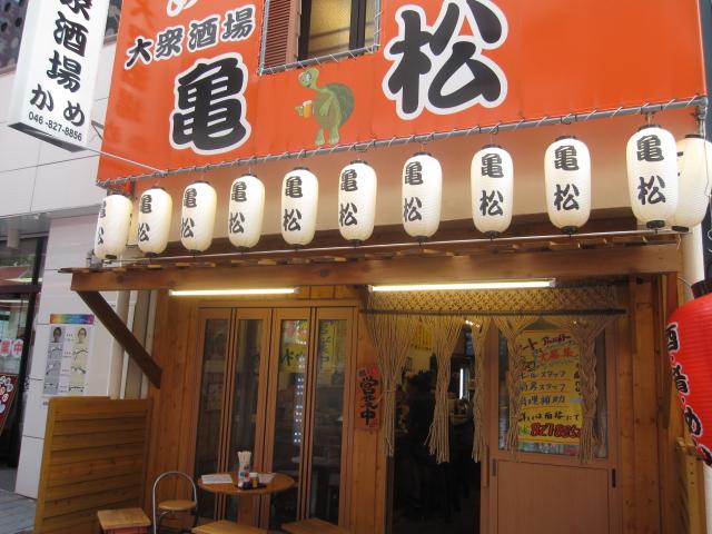 横須賀ストーリーVol.1 亀松@横須賀中央_b0042308_23382894.jpg