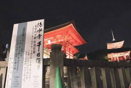 清水寺 千日詣り_e0048413_2303684.jpg