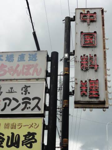 長崎ちゃんぽん 大光楼_f0034816_6225193.jpg