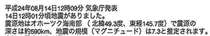 本日お昼の『緊急地震速報』 / 震源の深さは 590 Km_b0003330_16322864.jpg