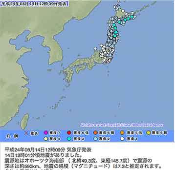 本日お昼の『緊急地震速報』 / 震源の深さは 590 Km_b0003330_16323844.jpg