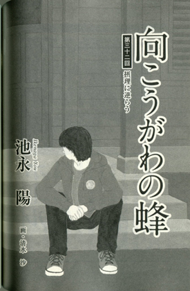 【お仕事】「文蔵」2012年9月号 挿絵_b0136144_721013.jpg