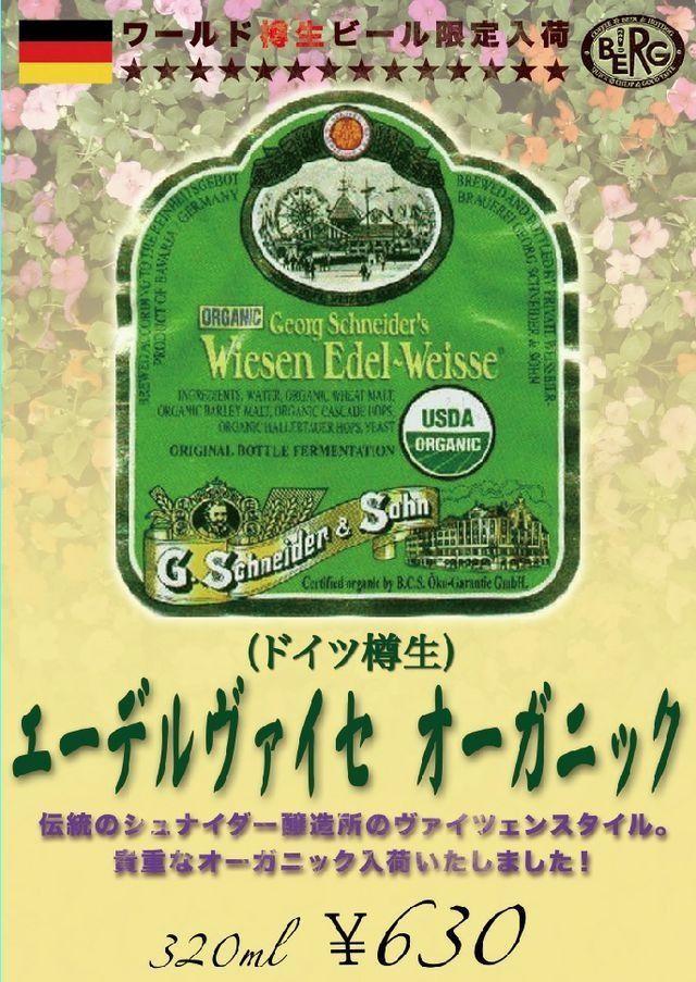 【ドイツ樽生】 エーデルヴァイセ オーガニック登場! #beer_c0069047_14271815.jpg