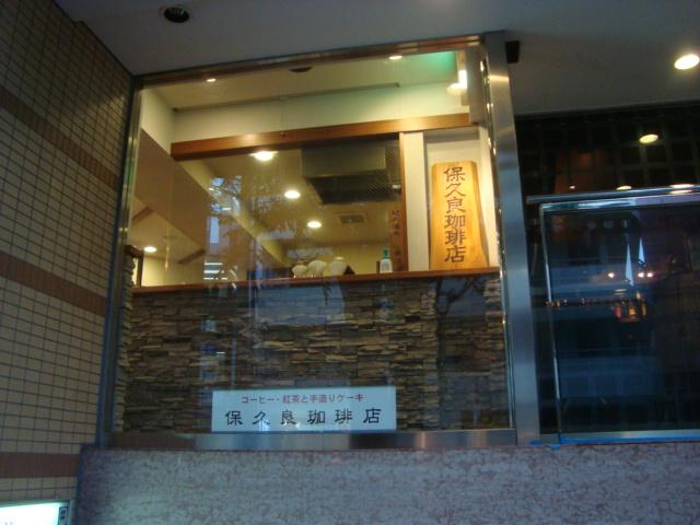 吉祥寺「保久良珈琲店」へ行く。_f0232060_12485094.jpg