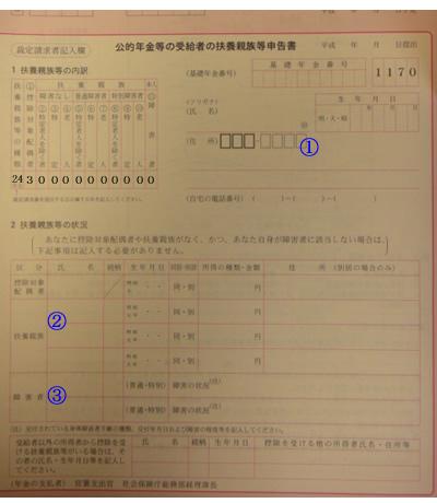 退職共済年金給付裁定請求書 (5)_d0132289_0502853.jpg