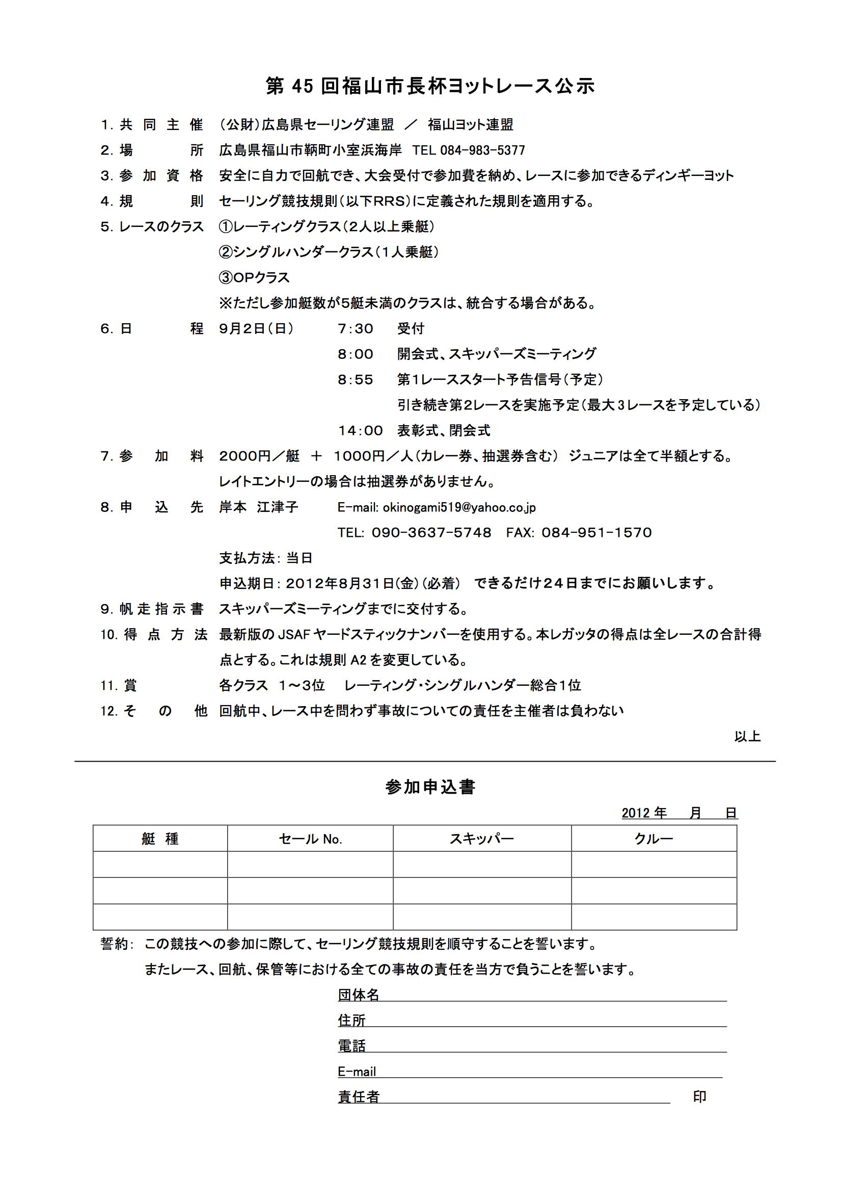 第45回福山市長杯ヨットレースのお知らせ (至急) #fb_f0144015_654794.png