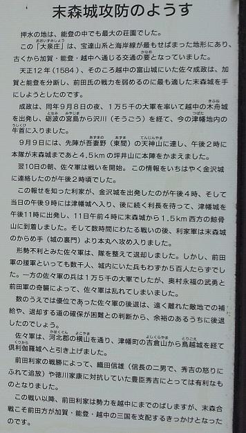 2012年のお盆に末森城址に行った。_d0148223_11371662.jpg