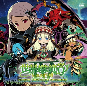 「世界中の迷宮」シリーズ第4弾から至極のアレンジ・サウンドトラックが2012年9月5日にリリース決定!_e0025035_9393446.jpg