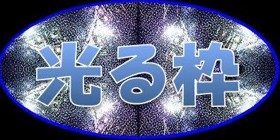 b0133752_0432479.jpg