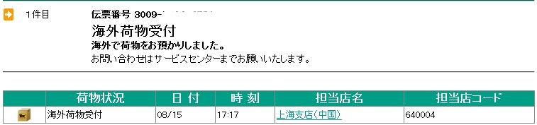 b0045558_23415045.jpg