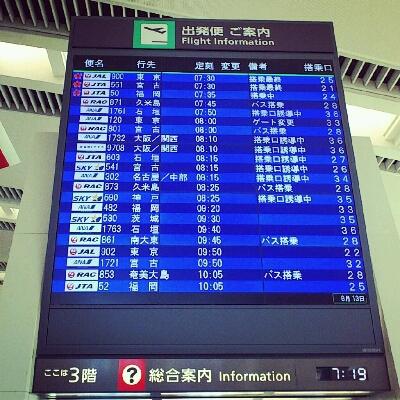 2012 あぁ~~な~つやすみー 其の2  sora と umi  の 旅_f0110663_2394958.jpg