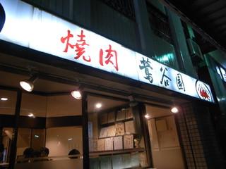 焼肉道☆_e0138880_11493947.jpg