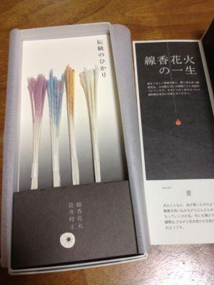 花火好き_a0134394_21594883.jpg