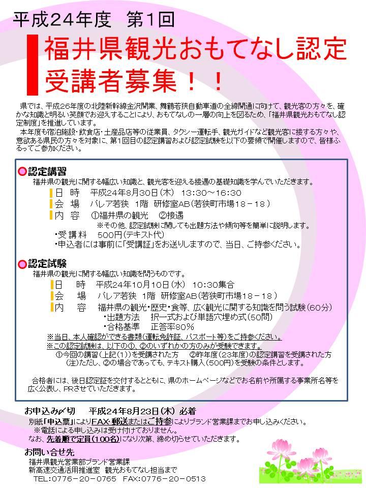 福井県観光おもてなし認定講習・試験 申込〆切まであとわずか!_f0229508_15352377.jpg