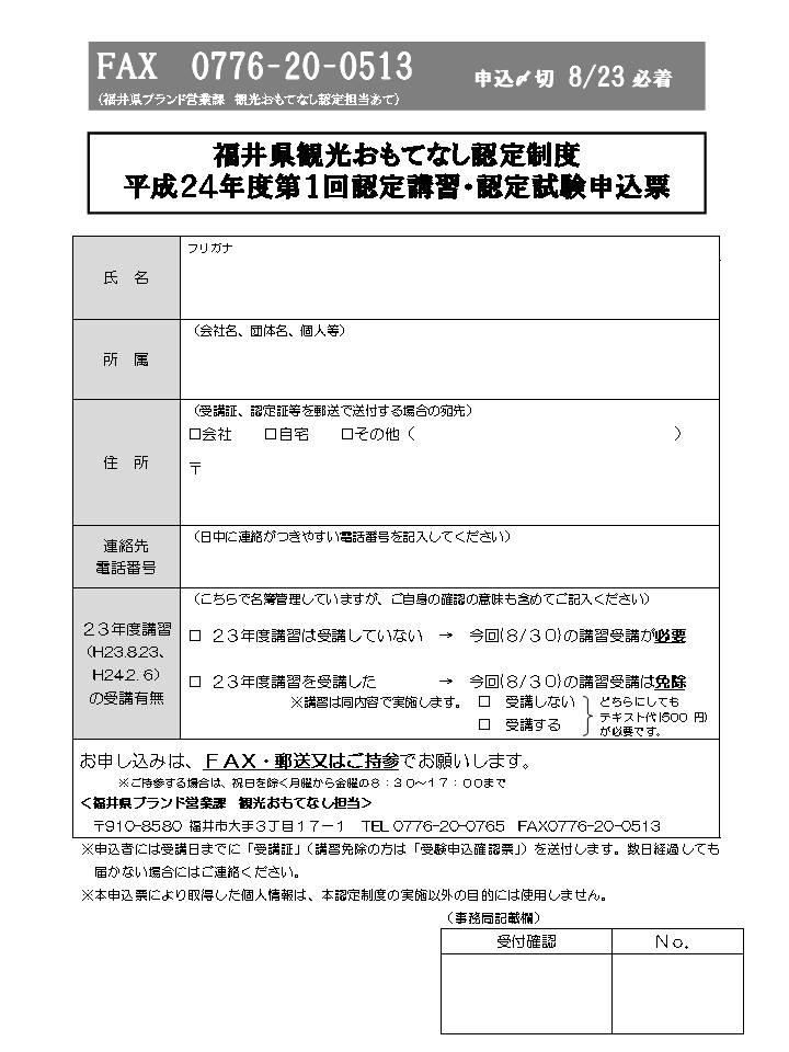 福井県観光おもてなし認定講習・試験 申込〆切まであとわずか!_f0229508_15353539.jpg
