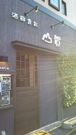 ローカルな新潟の旅 _f0054809_19574386.jpg