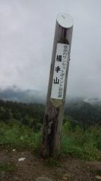ローカルな新潟の旅 _f0054809_2092510.jpg