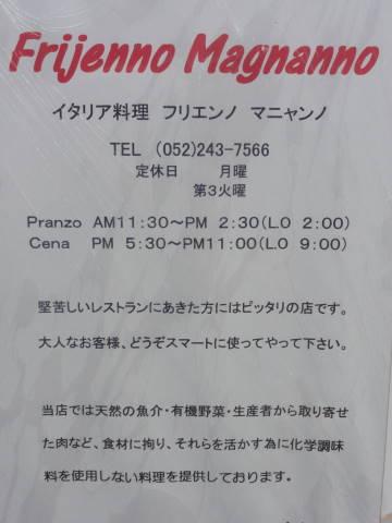 FURIJENNO MAGNANNO ( 閉店)_f0034816_159746.jpg