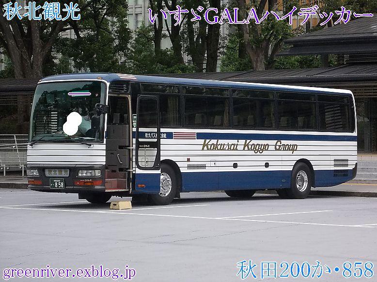 秋北観光 858_e0004218_2183882.jpg