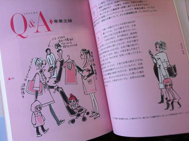 「パリは恋愛教科書」再び_e0262430_11373374.jpg