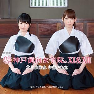 井上麻里奈さんと伊藤かな恵さんが送る『神戸前向女学院。』の最新DJCD_e0025035_911899.jpg