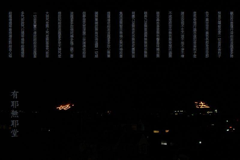 五山の送り火_a0157263_21101273.jpg