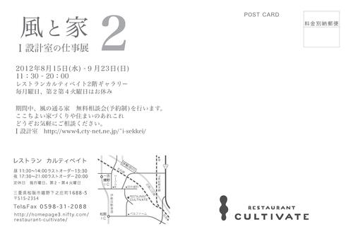 風と家 I設計室の仕事展 2_d0251191_1425030.jpg
