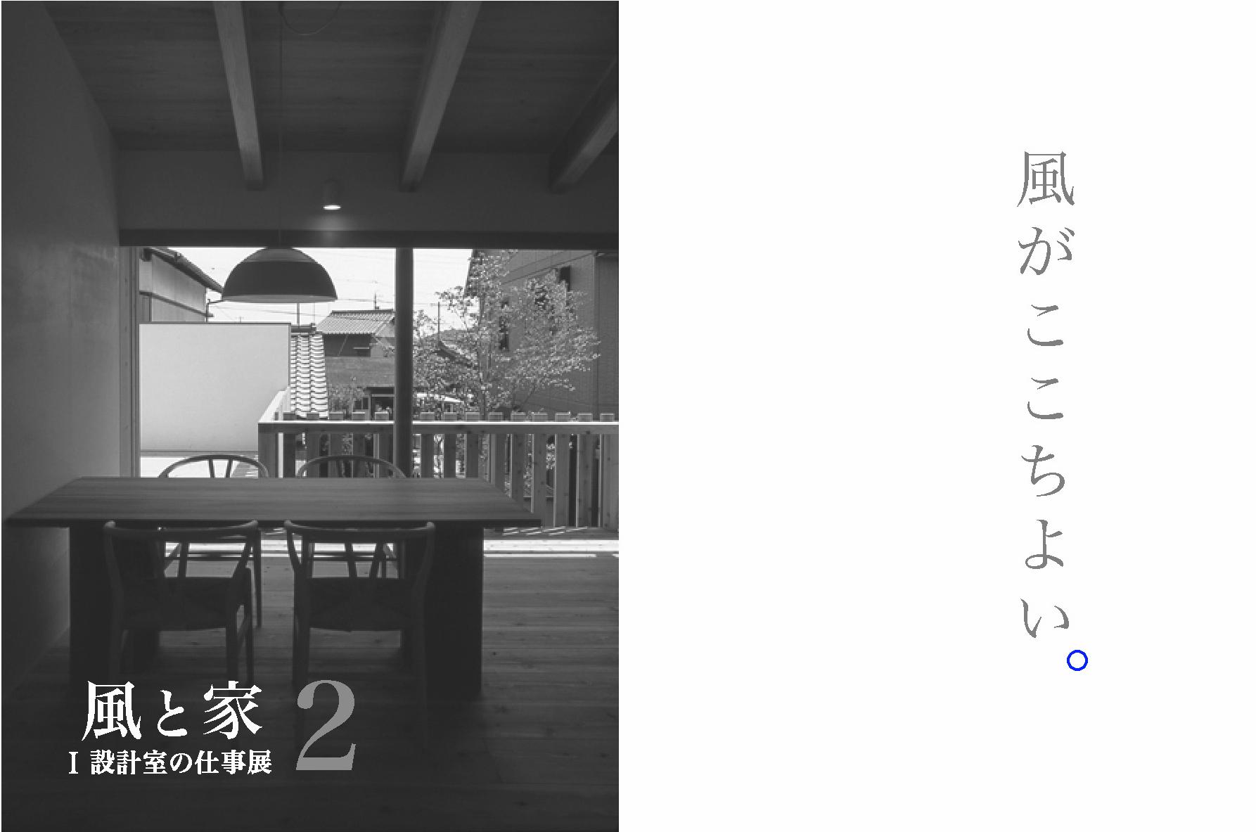 風と家 I設計室の仕事展 2_d0251191_142688.jpg