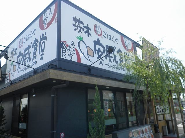 茨木安威まいどおおきに食堂    茨木市_c0118393_1219110.jpg