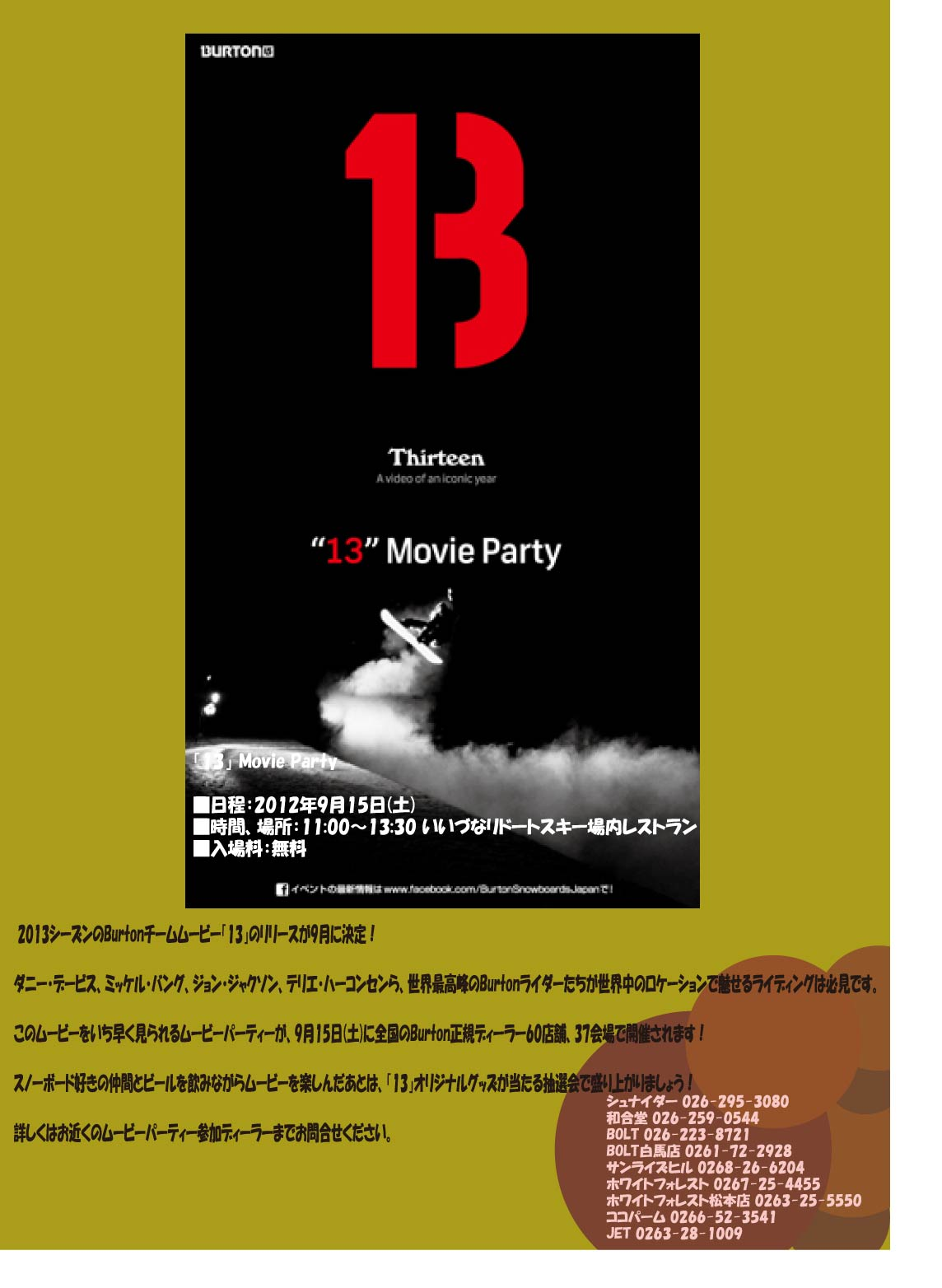burton Movie Partyのお知らせ!_f0229217_1345313.jpg