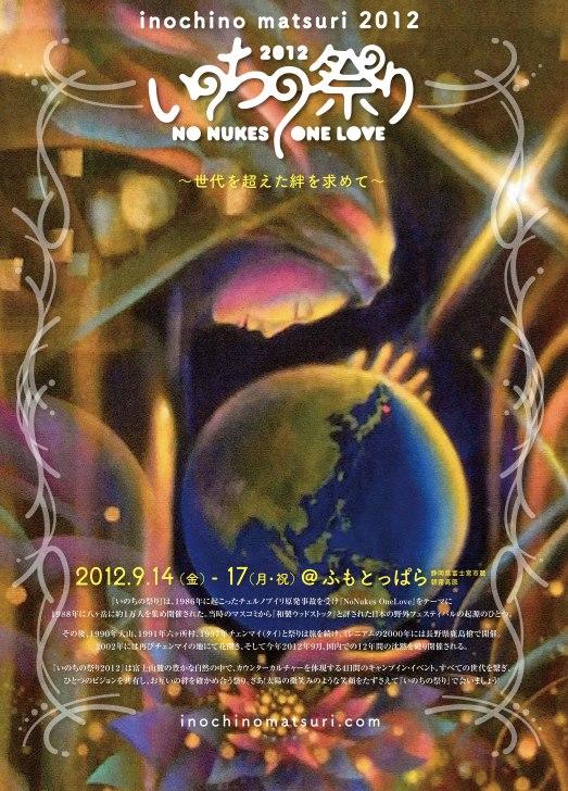 NO NUKES ONE LOVE/いのちの祭り2012_a0125419_193339.jpg