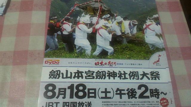 明日 午後2時 四国放送TVで「霊峰剣山の神輿渡御」が放送されます。一年間撮りためた映像です。楽しみです。_c0089831_20404326.jpg