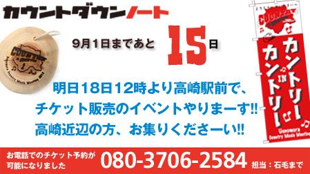 明日、高崎に参りまする。_b0019333_15103984.jpg