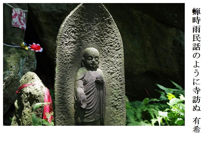 立石寺にて_a0248481_23361885.jpg