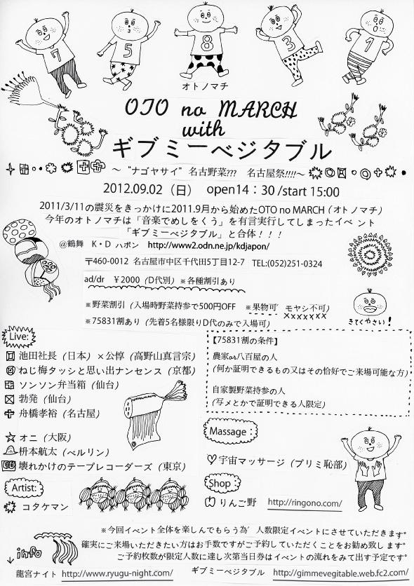 年に一度の『OTO no MARCH』_e0205684_3142296.jpg