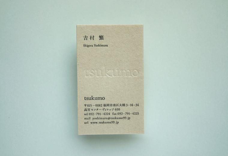 tsukumo_f0120395_22473232.jpg